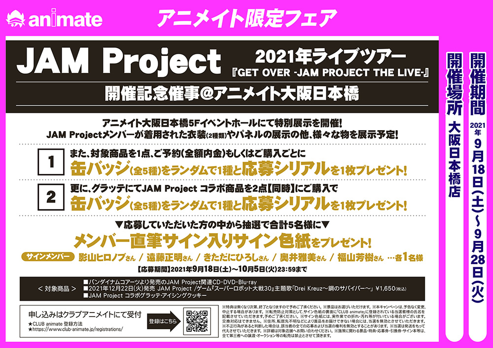 210914-JAMProject_TheLive_fair_oosaka.jpg