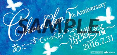 ChouCho_sticker_sample.jpg