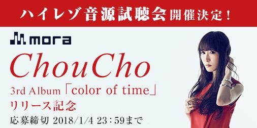 Choucho_sns.jpg