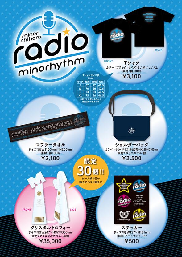 chihara17_radio_goods_A4_72.jpg