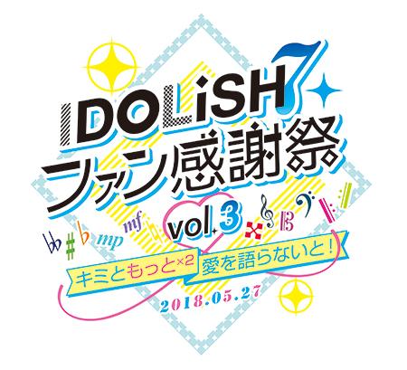 i7_vol3_logo_180125.jpg
