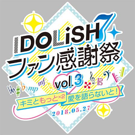 i7_vol3_logo_180228.jpg
