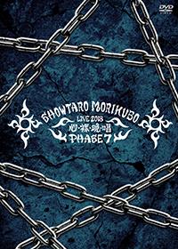 morikubo_dvd_h1.jpg