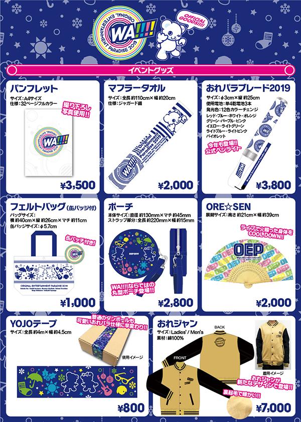 oep2019_goods_01.jpg