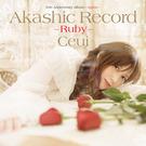 10th Anniversary Album - Anime - 「アカシックレコード ~ ルビー ~」