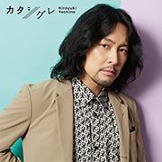 カタシグレ【通常盤】/吉野裕行