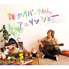 「誰がカバーやねんアニソンショー」【40th Anniversary Edition】