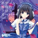 セカンドシーズン Vol.4 夢ゲーム・薔薇色クロスオーバー