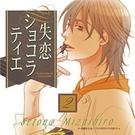 「失恋ショコラティエ 」ドラマCD Vol.2