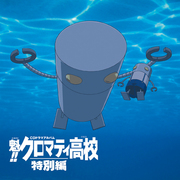 CDドラマアルバム「魁!!クロマティ高校」特別編
