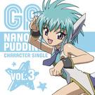 キャラクターCD Vol.3 ナノナノ・プディング
