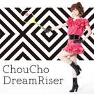DreamRiser【通常盤】