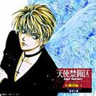 星幽界編-1:彷徨天使