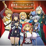 TVアニメ『叛逆性ミリオンアーサー』オリジナルサウンドトラック 「劇伴性ミリオンアーサー」/音楽:椎名 豪