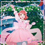 Dream with You / Poppin' Up! / DIVE!【上原歩夢盤】