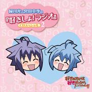 緑川光と宮田幸季の『好きしょ!ラジオ』CDスペシャル2