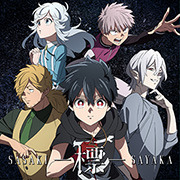 TVアニメ『怪物事変』エンディング主題歌 「-標-」/佐咲紗花