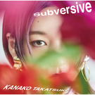 Subversive【通常盤】