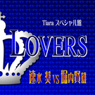 Tiara スペシャル盤 LOVERS 速水奨 VS 堀内賢雄