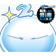 TVアニメ『転生したらスライムだった件 第2期』オリジナルサウンドトラック『転生したら音楽だった件2』/藤間 仁(Ele...