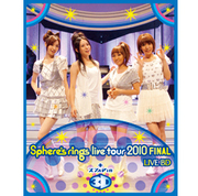 ~Sphere's rings live tour 2010~ FINAL LIVE BD plus スフィア in 3D