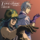 Love chase ~夢を越えて~