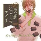 「失恋ショコラティエ」ドラマCD Vol.1