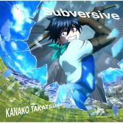 TVアニメ『100万の命の上に俺は立っている』第2シーズンEDテーマ「Subversive」【俺100盤】/高槻かなこ