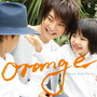 orange【通常盤】