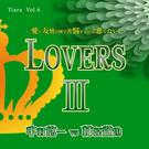 LOVERS III ~愛と友情の間で苦悩するのも悪くない~