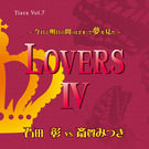 Lovers IV~今日と明日の間(はざま)で夢を見た~