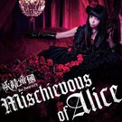 Mischievous of Alice 【DVD同梱】