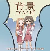 キャラクターソング Vol.009 背景コンビ