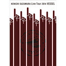 鈴村健一Live Tour2014 VESSEL 【DVD】