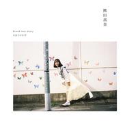 熊田茜音「Brand new diary / まほうのかぜ」【アーティスト盤】(CD+BD)