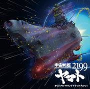 宇宙戦艦ヤマト2199 オリジナル・サウンドトラック Part.1