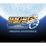 オリジナルサウンドトラック