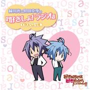 緑川光と宮田幸季の『好きしょ!ラジオ』CDスペシャル