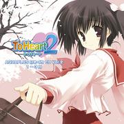 アクアプラス 日めくりCD Vol.2 「ToHeart2」編(1~3月)