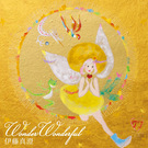 Wonder Wonderful 【DVD付】