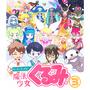 「せいぜいがんばれ!魔法少女くるみ」Blu-ray 3【通常盤】