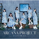 カンパネラ響く空で【通常盤(CD)】