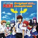 TVアニメ『いちばんうしろの大魔王』 /オリジナル・サウンドトラック