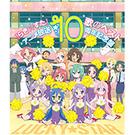 歌のベスト~アニメ放送10周年記念盤~