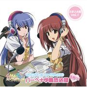 バーベナ学園放送部 ぷちっ!おまとめ盤 Vol.1