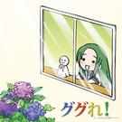 ググれ!(に一致する日本語のページ)