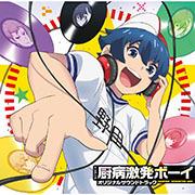TVアニメ『厨病激発ボーイ』オリジナルサウンドトラック/音楽:TECHNOBOYS PULCRAFT GREEN-FUN...
