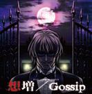 想増/Gossip