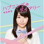 ハプニング☆ダイアリー/Wishing diary【初回限定盤】