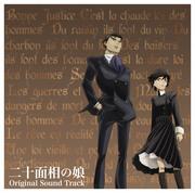 TVアニメ『二十面相の娘』/オリジナルサウンドトラック